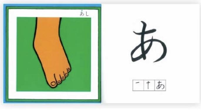 おすすめひらがな絵本:あいうえお えほん戸田デザイン
