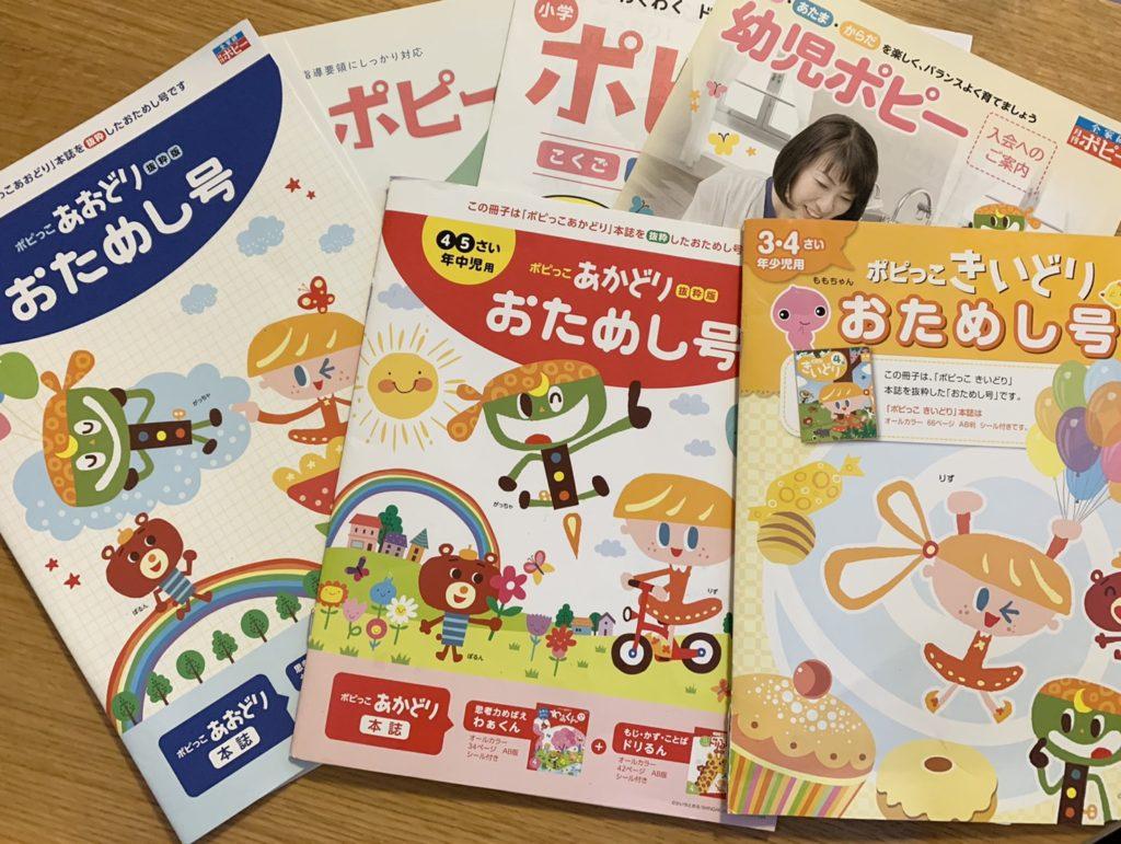 月刊幼児ポピー3歳・4歳・5歳の無料お試し教材