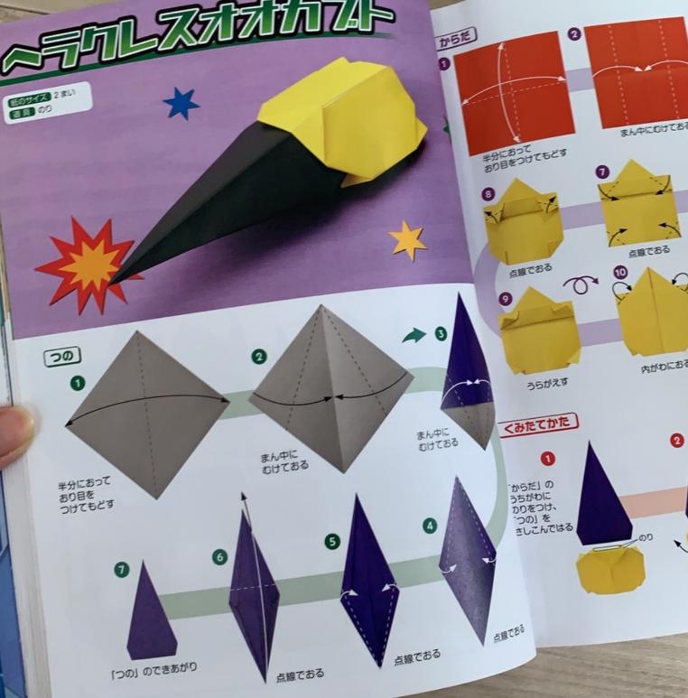 男の子の折り紙おすすめの本